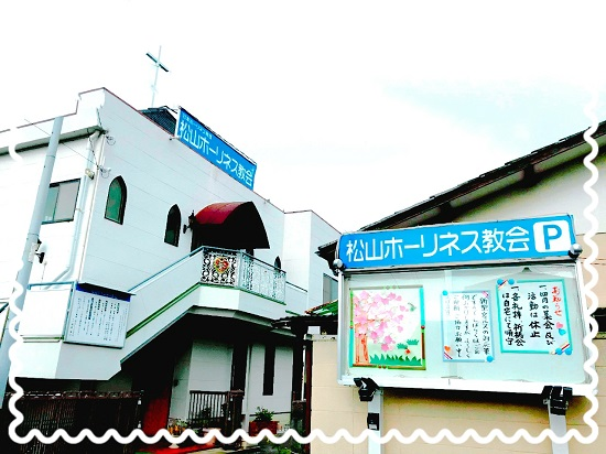 松山ホーリネス教会